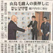 山陽新聞(11月30日)の記事にリンク