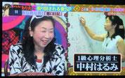 夫婦円満コンサルタントR 中村はるみ、TBSテレビ出演