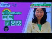 夫婦円満コンサルタントR中村はるみ テレビ東京出演