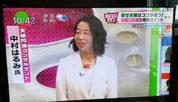 夫婦円満コンサルタントR 中村はるみ フジテレビ「ノンストップ!」生出演