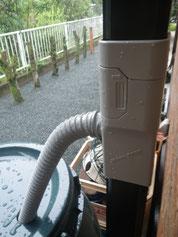 樋から水をタンクに取り入れる取水器