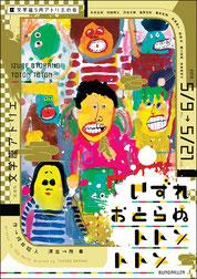 2019.5.9-21 文学座アトリエ