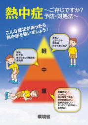 熱中症にご注意ください,予防と対処法, 環境省
