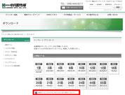 Nakagawa Mfg.Co.,LTD.
