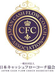 一般社団法人キャッシュフローコーチ協会