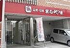 【木更津市/大和】  風呂敷屋(株)まるやま木更津店