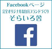 完全オリジナルなブランド作り そらいろ舎 Facebookページ