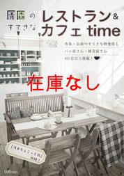 青森のカフェシリーズ第4弾はパン屋さん、雑貨屋さんも掲載。一日を楽しめますように。※完売