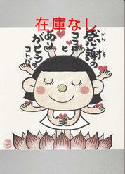 青森県在住の木の下さんのイラスト集。こころ温まる優しい画風が魅力的です。※完売