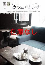 青森のカフェシリーズ第3弾。弘前市を中心に津軽地方のカフェなどを紹介しています。※完売