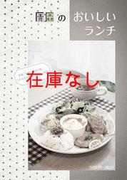青森のカフェシリーズ第2弾。青森市、弘前市などのランチのお店を紹介しています。※完売