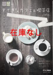 青森のカフェを紹介するシリーズの第1弾。青森市内のステキな喫茶店等を紹介しています。※完売