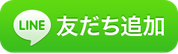 オブリーオ~京都二次会へLINE連絡