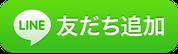 K620~京都二次会へLINE連絡