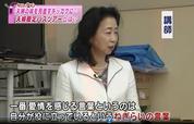 夫婦円満コンサルタントR 中村はるみ 大阪・毎日テレビ出演