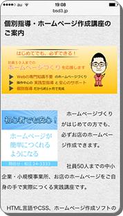スマホ・スマートフォン対応ホームページ・サイトを作りたい 文泉堂/島根県松江市