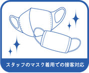 スタッフのマスク着用での接客対応