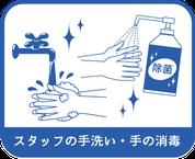 スタッフの手洗い・手の消毒