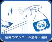 店内のアルコール消毒・清掃