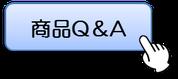 商品Q&A
