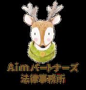 Aimパートナーズ法律事務所(大鹿法律事務所)のホームページのトップページにジャンプします