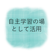 学びのナコード江別野幌店は、江別市で数少ないWifiがつながるコワーキングスペースです。自主学習の場として活用いただけます。
