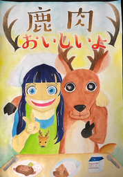 藤女子高校 湯村晃尚美さんの絵