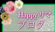 Happyリマ ブログ