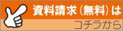 木工塾・森林たくみ塾の入塾資料は無料です。お気軽にお申し込みください。