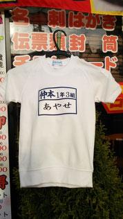 浦和 入学準備 入園準備 ゼッケン 名入れ 体操着 氏名 印刷