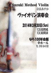2014年春の演奏会ポスター(カラー)