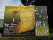 黄金伝説展―古代地中海世界の秘宝