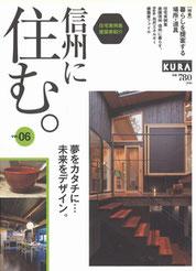KURA 信州に住む。vol.06 (2014年発刊)