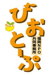 びおとーぷロゴ