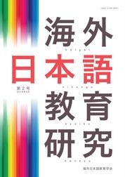 『海外日本語教育研究』第2号