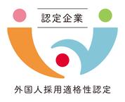 外国人採用適格性認定ロゴ