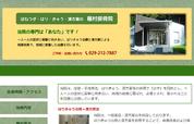 種村接骨院ホームページ画像