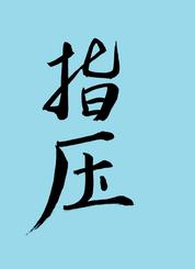 """Chinesisches Kurzzeichen für """"Finger-Druck""""."""