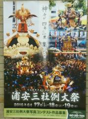 2016年度, 浦安三社祭, 地すり, 前だ, 神輿, 浦安, 祭り, 清龍神社, 稲荷神社, 豊受神社
