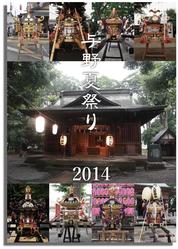 「与野夏祭り」写真集