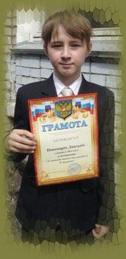 Пономарёв Дима, 4В класс
