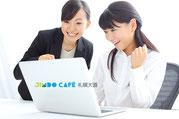 札幌大通で開催! JimdoCafe 札幌大通 個別相談