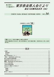 東京奈良県人会だより 創立120周年記念号