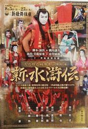 21世紀歌舞伎組「新・水滸伝」