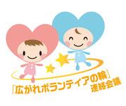 (2)「広がれボランティアの輪」連絡会議のロゴ、キャラクターの2点を掲載し、 キャラクター名無しのもの