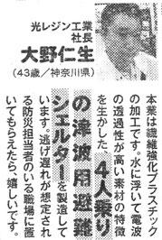 津波シェルターヒカリが小学館の週刊スピリッツ掲載02