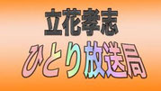 立花孝志公式ホームページ