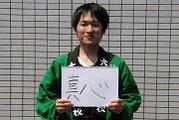 「真心」秋田県立大曲農業高等学校 門脇紫陽くん