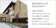 金沢市 産科婦人科 めぐみクリニック