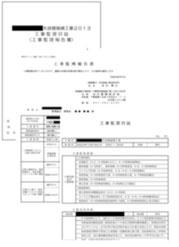 工事監理 報告書